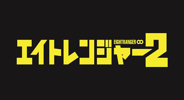 関ジャニ∞ 主演映画「エイトレンジャー2」予告動画公開情報☆