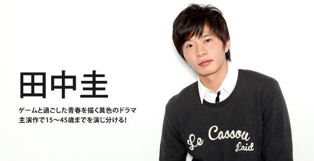 田中圭の画像 p1_7