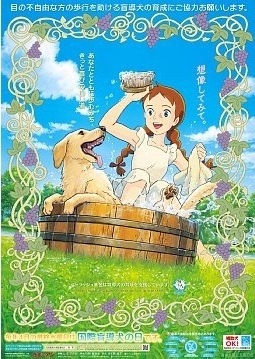 c)NIPPON ANIMATION CO., LTD.赤毛のアン and other indicia of Anne are trademarks and Canadian official marks of the Anne of Green Gables Licensing Authority Inc.,Charlottetown, Prince Edward Island, used under licence by Nippon Animation Co., Ltd.