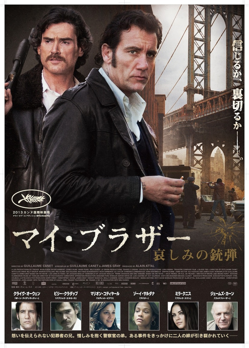 『マイ・ブラザー 哀しみの銃弾』-(C) 2013 - copyright Les Productions du Trésor - Caneo Films