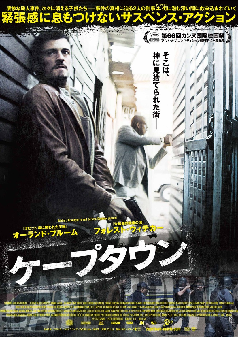 『ケープタウン』ポスター-(C)2013 ESKWAD-PATHE PRODUCTION-LOBSTER TREE-M6FILMS