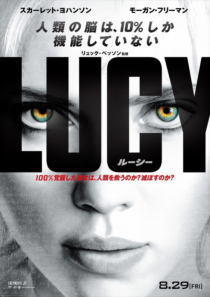 『LUCY』-(C)2014 Universal Pictures