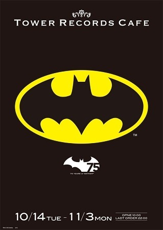 ポスター BATMAN and all related characters and elements are trademarks of and (c) DC Comics.