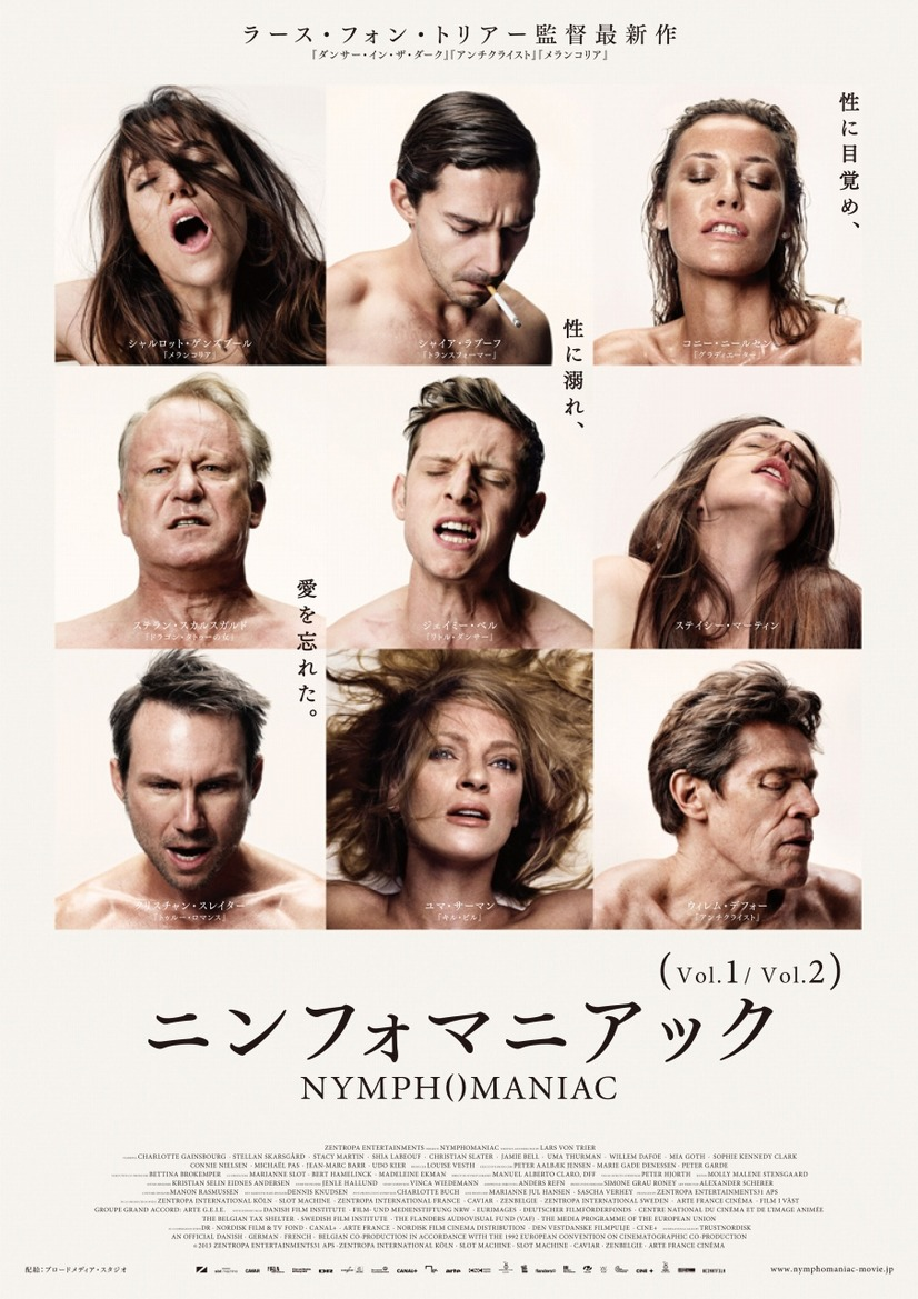 『ニンフォマニアック』ビジュアル(1) (C)2013 ZENTROPA ENTERTAINMENTS31 APS, ZENTROPA INTERNATIONAL KOLN, SLOT MACHINE, ZENTROPA INTERNATIONAL FRANCE, CAVIAR, ZENBELGIE, ARTE FRANCE CINEMA