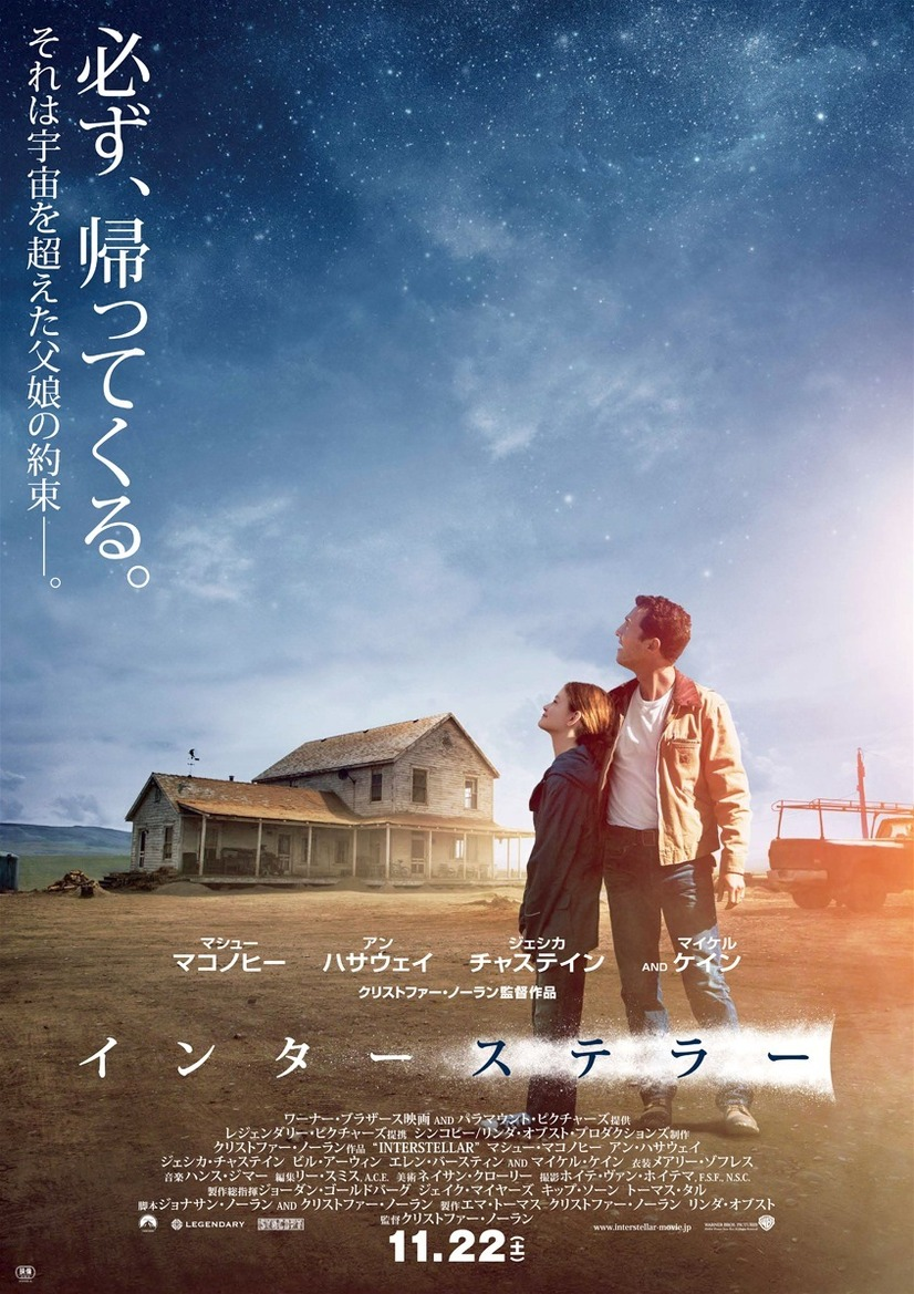 『インターステラー』本ポスタービジュアル (C)2014 Warner Bros. Entertainment, Inc. and Paramount Pictures. All Rights Reserved.