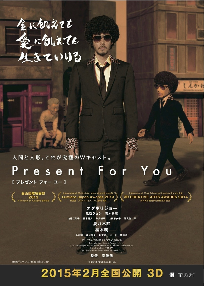 『Present For You』 (C)2013 PLUS heads inc.