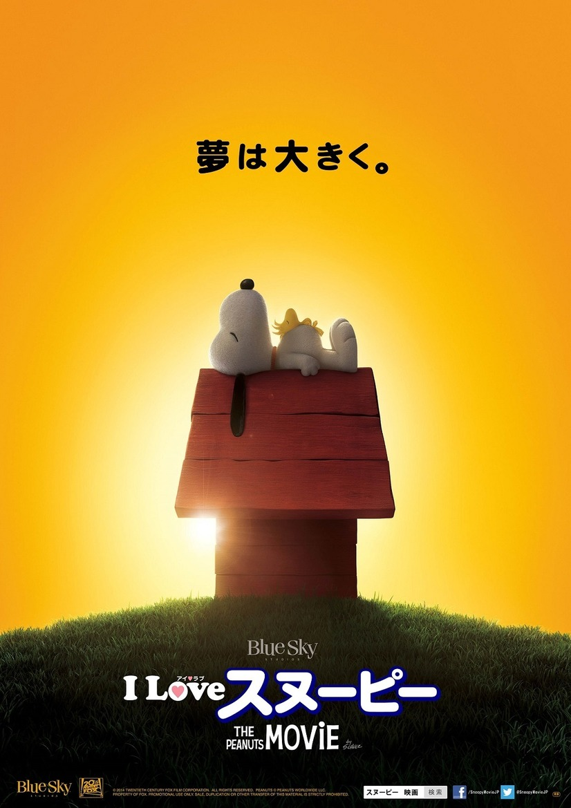 『I LOVE スヌーピー THE PEANUTS MOVIE』ポスタービジュアル-(C) 2015 Twentieth Century Fox Film Corporation. All Rights Reserved.(C)  2014 Peanuts Worldwide LLC