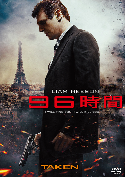 『96時間』 (C)2014 Twentieth Century Fox Home Entertainment LLC.All Rights Reserved.