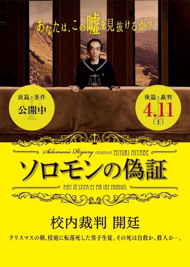 """元""""ゴースト作曲家""""新垣隆、まさかの微笑…『ソロモンの偽証』をジャック!? 2枚目の写真・画像"""