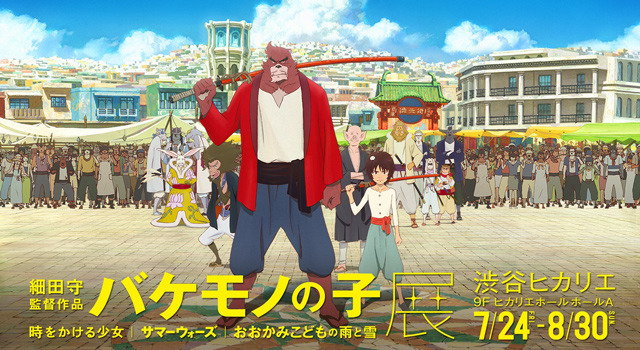 「バケモノの子展」 - (C) 2015 THE BOY AND THE BEAST FILM PARTNERS