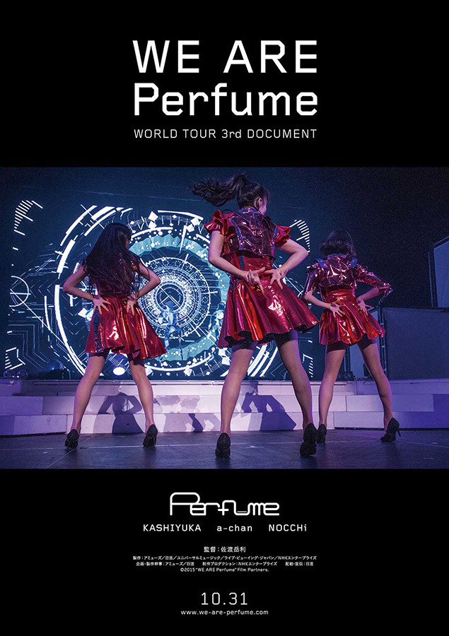 "『WE ARE Perfume -WORLD TOUR 3rd DOCUMENT』ポスタービジュアル (C) 2015""WE ARE Perfume""Film Partners"