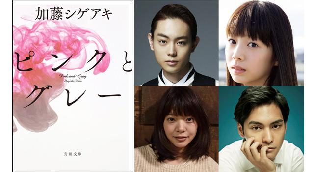 菅田将暉&夏帆&岸井ゆきの&柳楽優弥/映画『ピンク