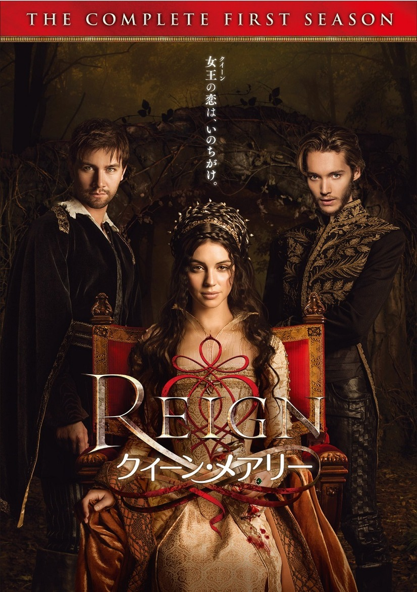 「REIGN/クイーン・メアリー<ファースト・シーズン>」 - (C) 2015 Warner Bros. Entertainment Inc. All rights reserved.