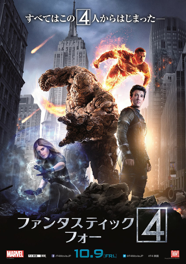 『ファンタスティック・フォー』 - (C) 2015 MARVEL & Subs. (C) 2015 Twentieth Century Fox