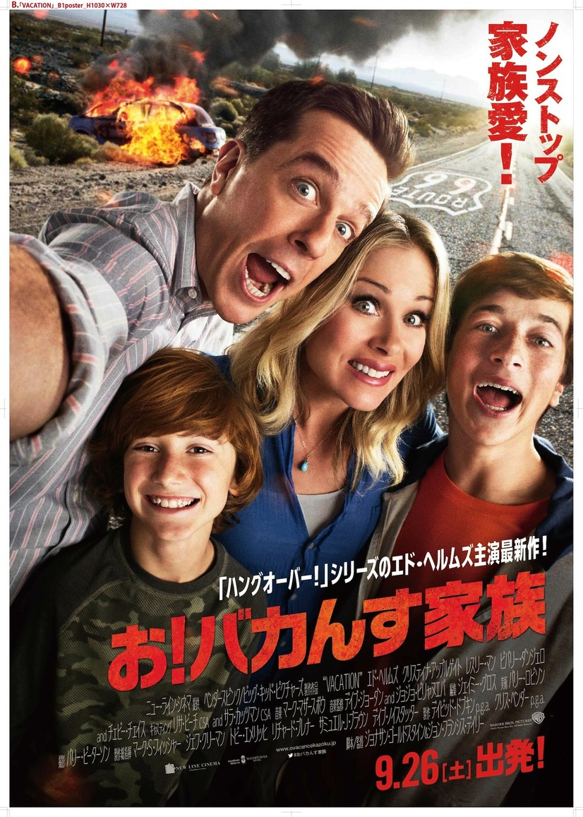 『お!バカんす家族』ポスタービジュアル -(C)2015 WARNER BROS. ENTERTAINMENT INC. AND RATPAC-DUNE ENTERTAINMENT LLC