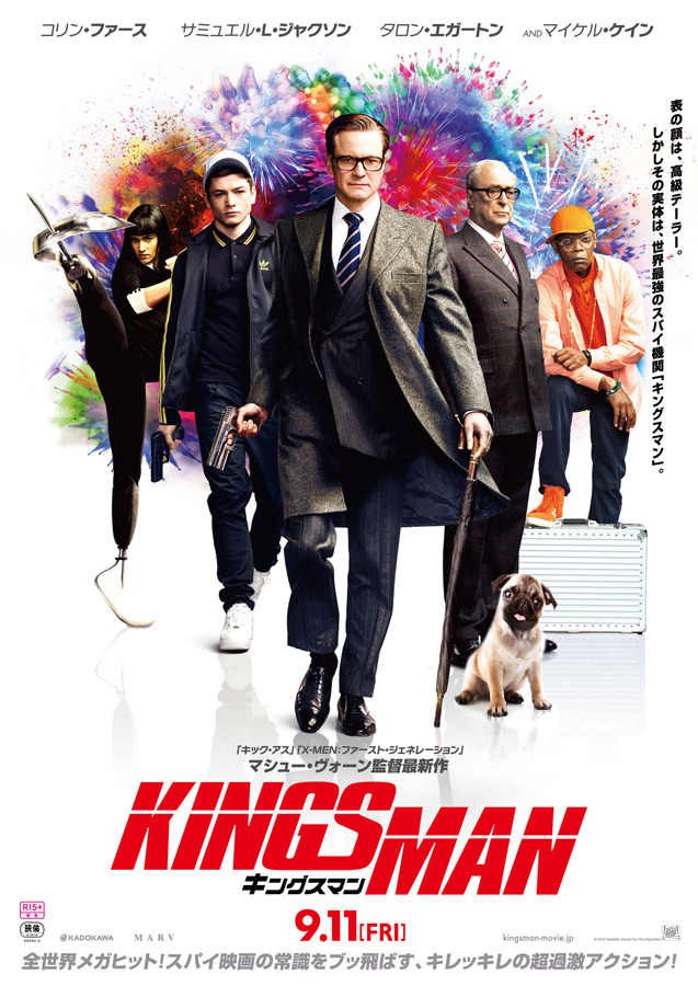 『キングスマン』ポスターKADOKAWA   (C)2015 Twentieth Century Fox Film Corporation