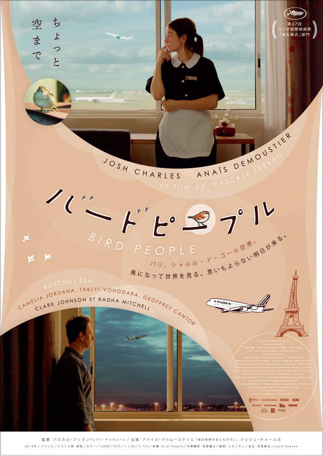 『バードピープル』 - (C) Archipel 35 - France 2 Cinema - Titre et Structure Production