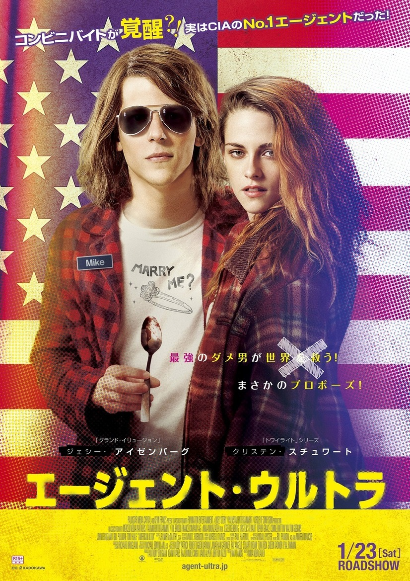 『エージェント・ウルトラ』本ポスター Photo Credit: Alan Markfield/(C) 2015 American Ultra, LLC.  All Rights Reserved.