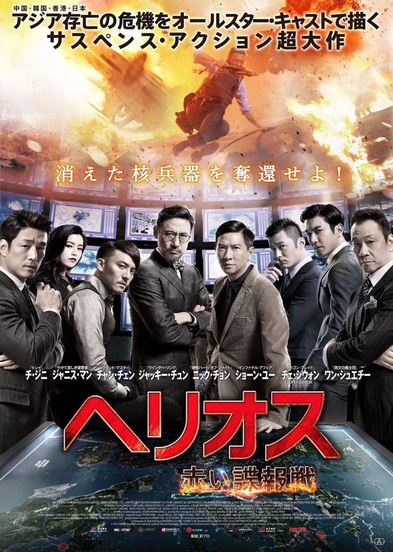 『ヘリオス 赤い諜報戦』ポスター(C)2015 Media Asia Film International Limited, Wanda Media Co., Limited, Sun Entertainment Culture Limited, Sil-Metropole Organisation Limited  All Rights Reserved.