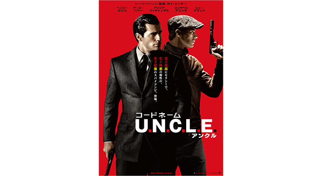 『コードネーム U.N.C.L.E.』 (C)2014 WARNER BROS. ENTERTAINMENT INC. AND RATPAC-DUNE ENTERTAINMENT LLC ALL RIGHTS RESERVED