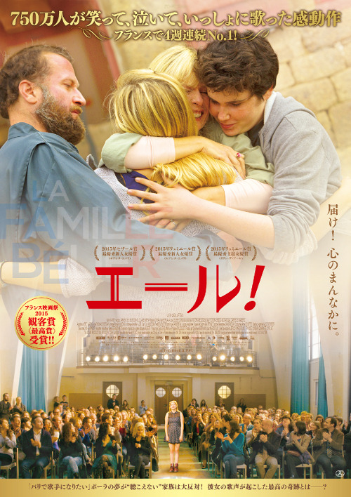『エール!』-(C)2014-Jerico-Mars Films-France 2 Cinéma-Quarante 12 Films-VendÔme Production-Nexus Factory-Umedia