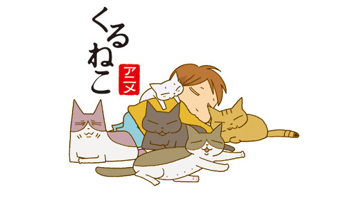 アニメ「くるねこ」 -(C) 2009 Kuruneko Yamato/PUBLISHED BY ENTERBRAIN, INC./くるねこ舎