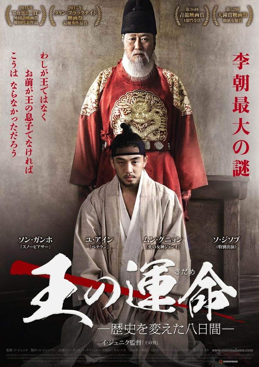 『王の運命ー歴史を変えた八日間ー』 (C) 2015 SHOWBOX AND TIGER PICTURES ALL RIGHTS RESERVED