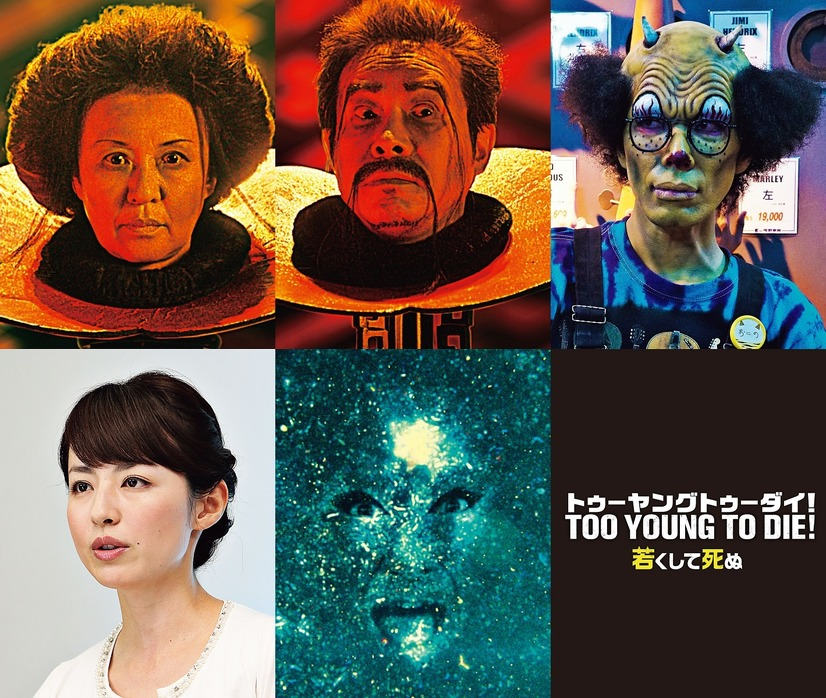 『TOO YOUNG TO DIE! 若くして死ぬ』追加キャスト  - (C)2016 Asmik Ace, Inc. / TOHO CO., LTD. / J Storm Inc. / PARCO CO., LTD. / AMUSE INC. / Otonakeikaku Inc. / KDDI CORPORATION / GYAO Corporation