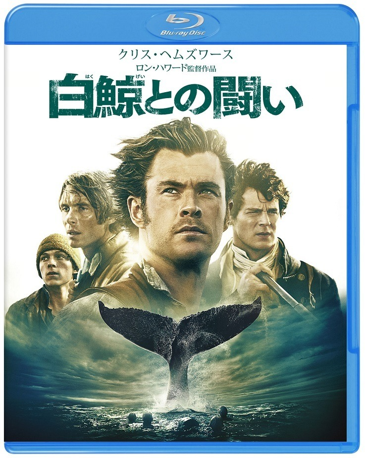『白鯨との闘い』ブルーレイ&DVD - (C) 2015 WARNER BROS. ENTERTAINMENT INC. AND RATPAC-DUNE ENTERTAINMENT LLC ALL RIGHTS RESERVED.