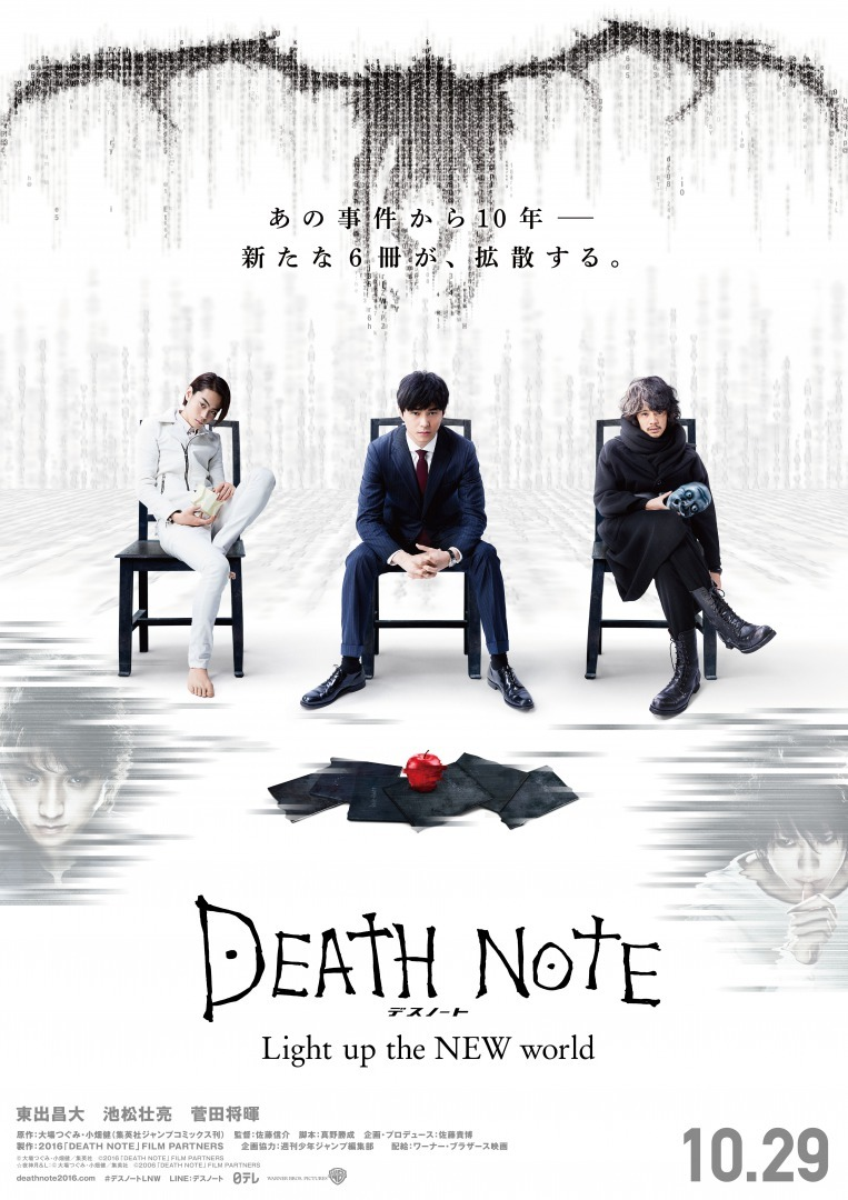 『デスノート Light up the NEW world』(C)大場つぐみ・小畑健/集英社 (C)2016「DEATH NOTE」FILM PARTNERS