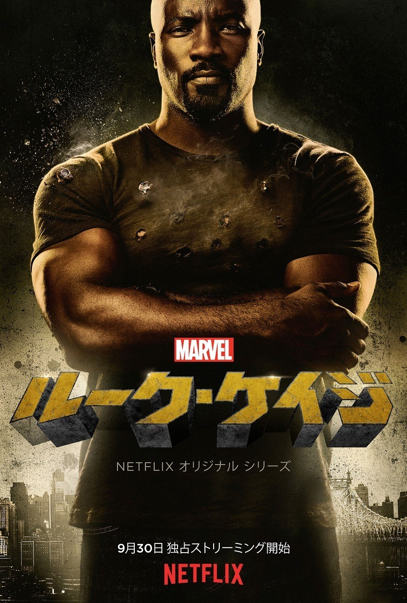 「Marvel ルーク・ケイジ」(C)Netflix. All Rights Reserved.