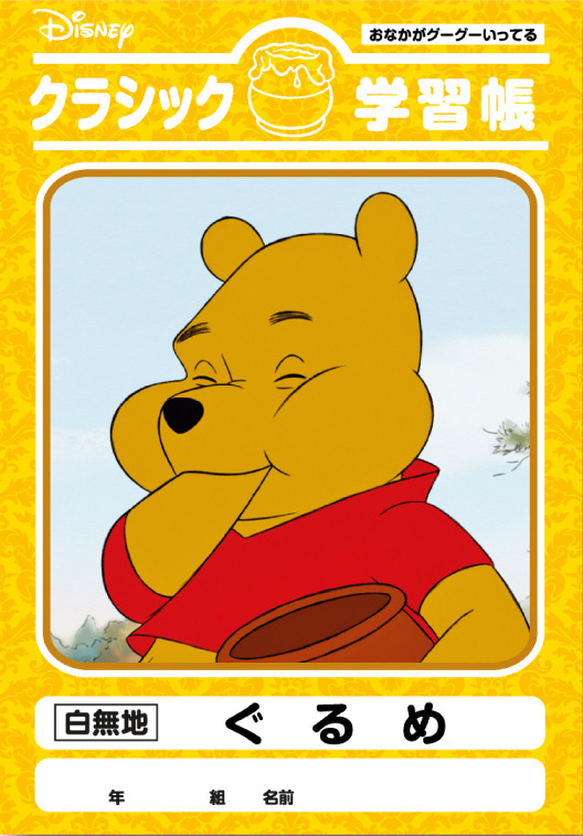 "「ディズニー学習帳」(C)Disney(C)Disney.Based on the""Winnie the Pooh"" works by A.A Milne and E.H.Shepard.(C)Disney/Pixar"