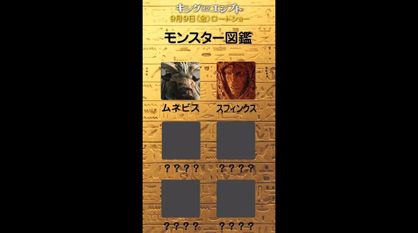 【予告編】話題のアプリさながらに「エジプトへGO!!」『キング・オブ・エジプト』 3枚目の写真・画像