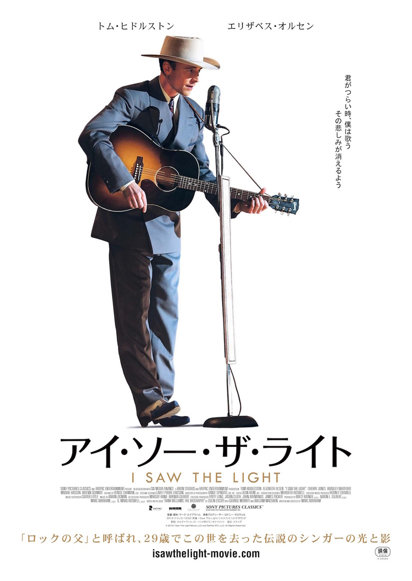 『アイ・ソー・ザ・ライト』ポスタービジュアル  - (C) 2016 I Saw The Light Movie, LLC and RatPac ISTL LLC. All Rights Reserved.