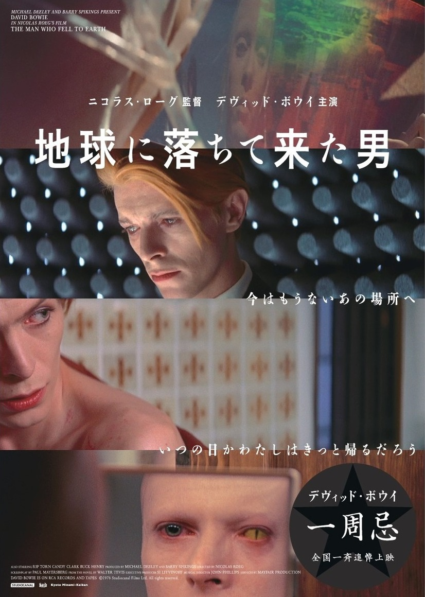 『地球に落ちて来た男』 (C)1976 Studiocanal Films Ltd. All rights reserved.