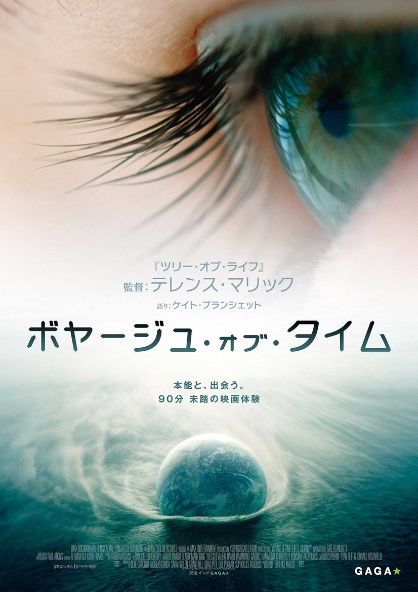 『ボヤージュ・オブ・タイム』 2016(C) Voyage of Time UG (haftungsbeschrankt). All Rights Reserved.
