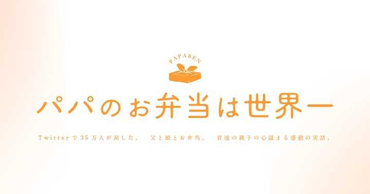 『パパのお弁当は世界一』ロゴ