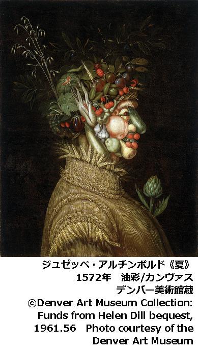 ジュゼッペ・アルチンボルドの画像 p1_13