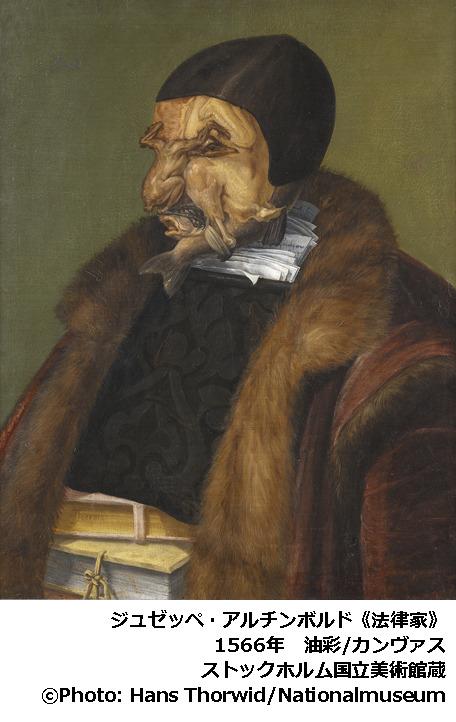 ジュゼッペ・アルチンボルドの画像 p1_34