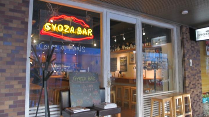 gyoza bar comme a paris 1 1. Black Bedroom Furniture Sets. Home Design Ideas