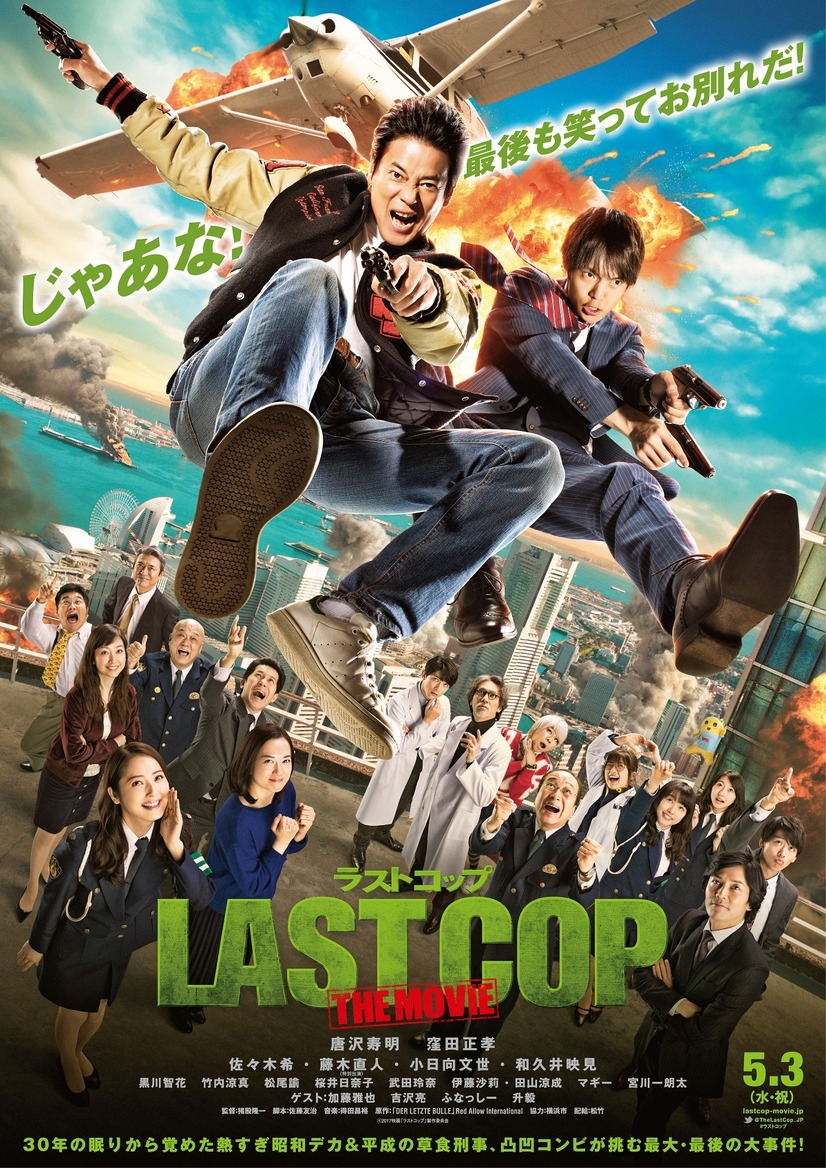 "『ラストコップ THE MOVIE』(C)2017映画「ラストコップ」製作委員会 Based on the German TV series ""DER LETZTE BULLE"", distributed by Red Arrow International"