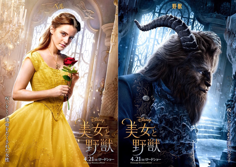 『美女と野獣』キャラポスター(C) 2017 Disney Enterprises, Inc. All Rights Reserved.