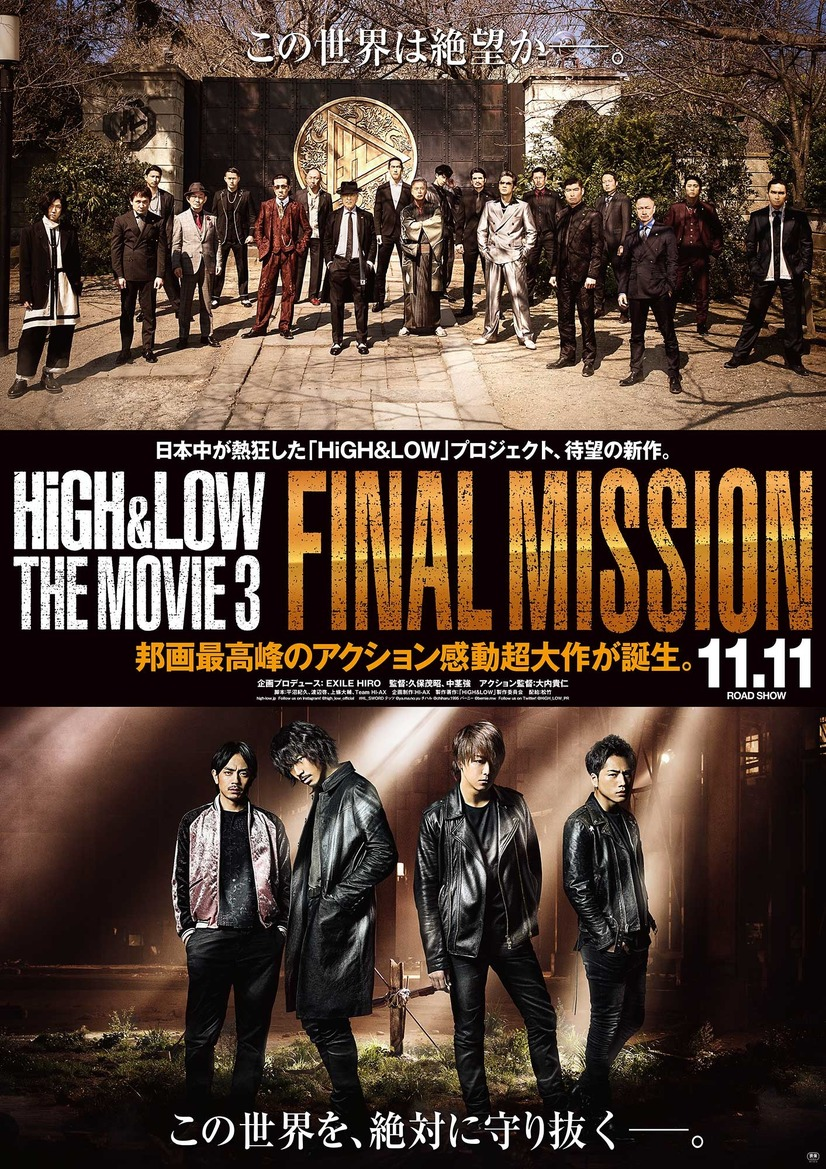 映画『HiGH&LOW THE MOVIE 3/FINAL MISSION』(C)2017「HiGH&LOW」製作委員会