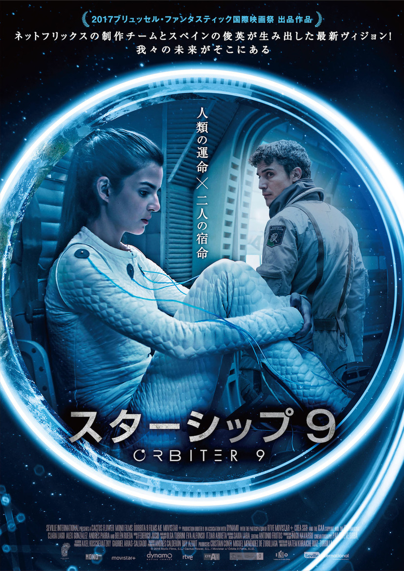 『スターシップ9』 (C)2016 Mono Films, S.L./ Cactus Flower, S.L. / Movistar +/ Orbita 9 Films, A.I.E.