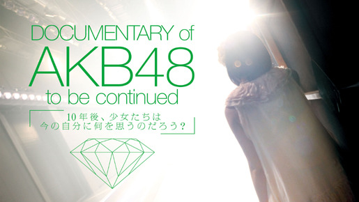 『DOCUMENTARY of AKB48 to be continued 10年後、少女たちは今の自分に何を思うのだろう?』 -(C) 「DOCUMENTARY of AKB48」製作委員会