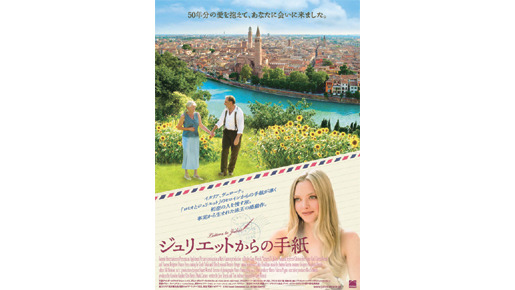 『ジュリエットからの手紙』 -(C) 2010 Summit Entertainment, LLC. All rights reserved.