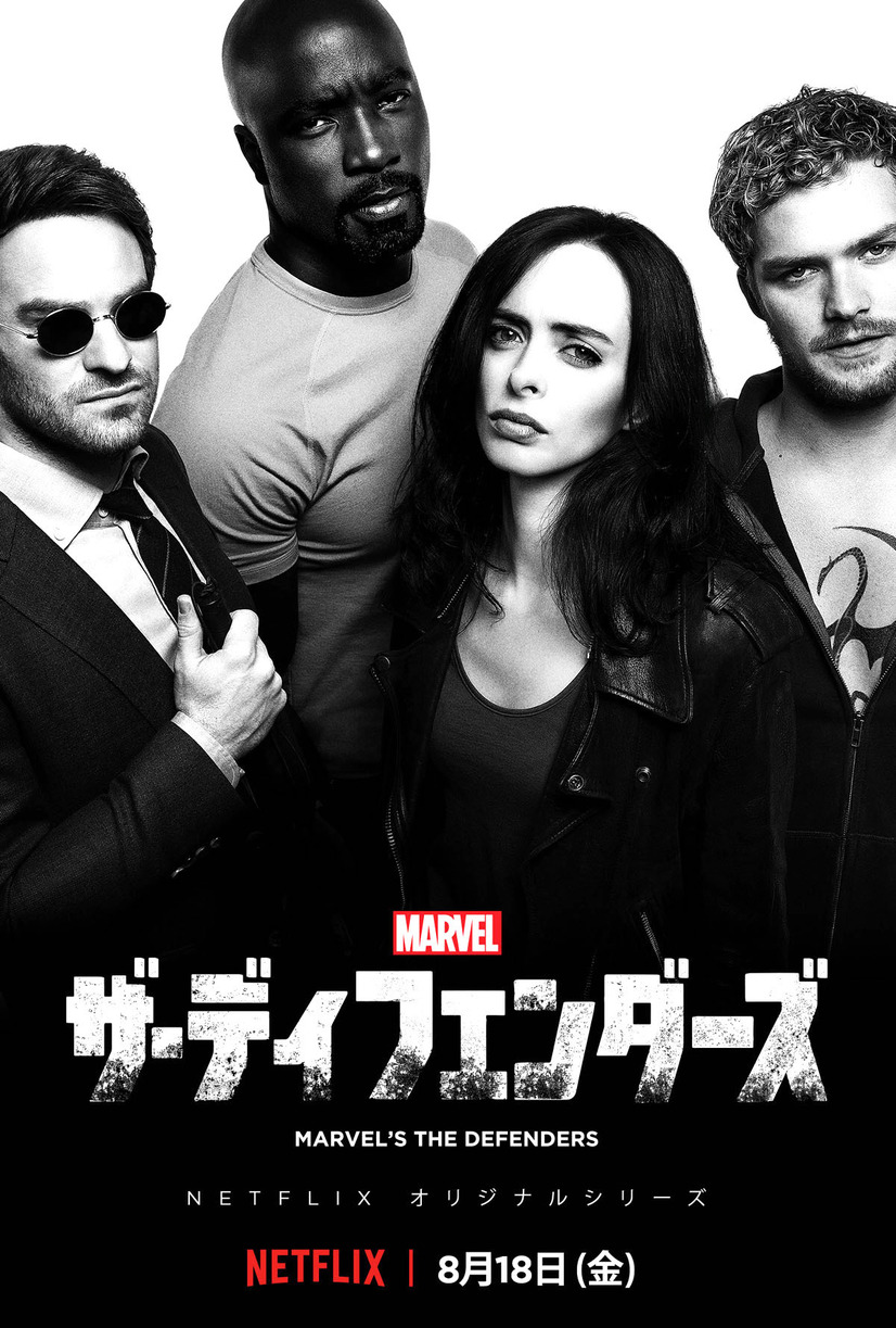 「Marvel ザ・ディフェンダーズ」キービジュアル -(C)Netflix. All Rights Reserved.