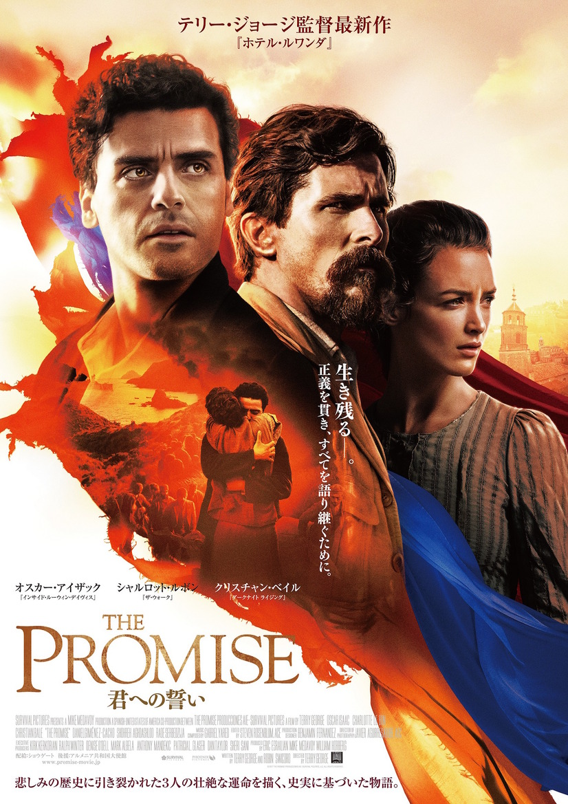 『THE PROMISE/君への誓い』 (C)2016 THE PROMISE PRODUCCIONES AIE-SURVIVAL PICTURES,LLC. ALL Right Reserved.