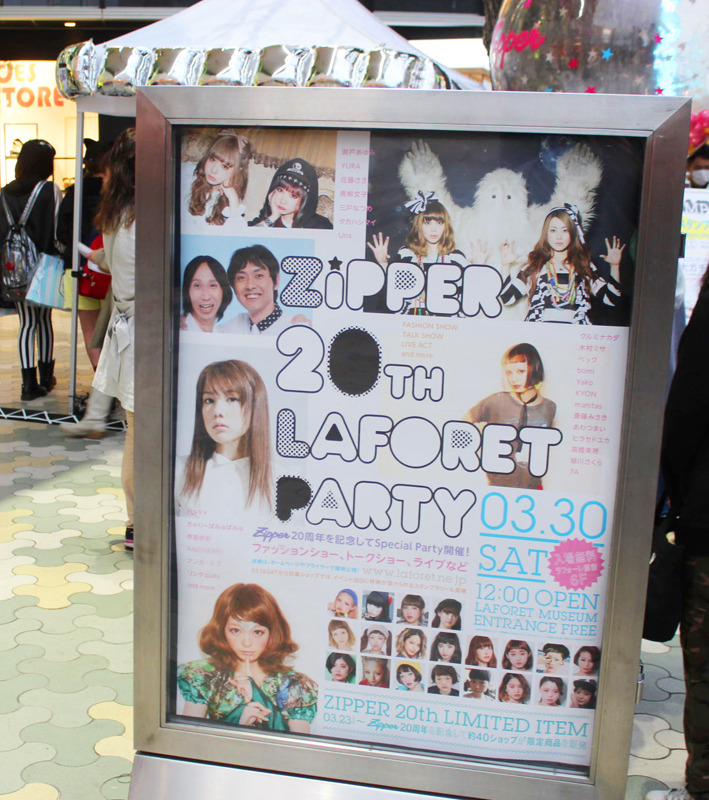 「Zipper 20TH LAFORET PARTY」会場