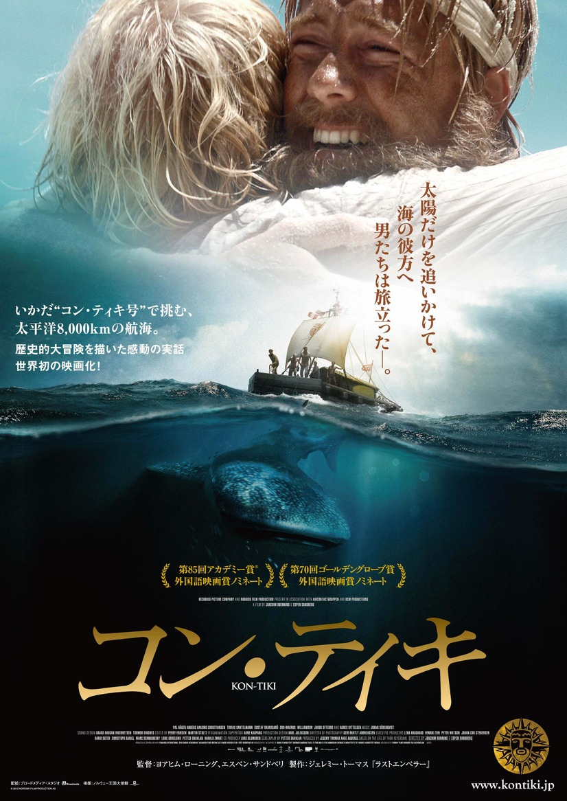 『コン・ティキ』 -(C) 2012 NORDISK FILM PRODUCTION AS